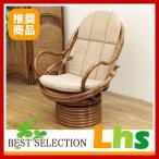 アジアン家具 和風 チェア 椅子 いす パーソナルチェア 回転いす ハイバック アームチェア ラタン 籐 木製 旅館 ホテル仕様 レトロ クラシック バリ