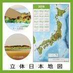 立体日本地図カレンダー2018年度版