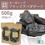 オーガニック・ブラックアバダデーツ(種子あり)500g(250g×2)有機JAS認証 砂糖不使用 無添加 なつめやし