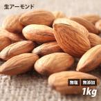 生アーモンド 1kg アメリカ産 無塩 無添加 ノンロースト ナッツ 酵素 ローフード おつまみ