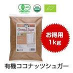 ジャバプレミアム 有機ココナッツシュガー 1kg 低Gi値・無添加 ナチュラルな お砂糖