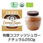 ジャバプレミアム 有機ココナッツシュガー 250g 低Gi値・無添加 ナチュラルな お砂糖