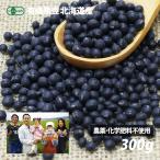 自然農法・有機JAS認証 北海道十勝産黒豆 黒千石 300g