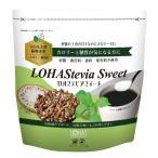 100%植物由来 甘味料 LOHASTEVIA SWEET(ロハステビアスイート) 500g カロリーゼロ 糖類ゼロ 無添加 エリスリトール ステビア 低GI 糖質制限 ダイエット