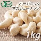 オーガニック カシューナッツ(生) 1kg ノンロースト ナッツ 有機JAS認証 遺伝子組み換えでない おつまみ