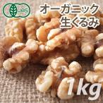 有機JAS認証 オーガニック・くるみ(生) 1kg ノンローストのナッツは栄養満点で酵素たっぷり