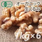 有機JAS認証 オーガニック・くるみ(生) 1kg×6個セット ノンローストのナッツは栄養満点で酵素たっぷり