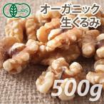 有機JAS認証 オーガニック・くるみ(生) 500g ノンローストのナッツは栄養満点で酵素たっぷり