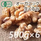 有機JAS認証 オーガニック・くるみ(生) 500g×6個セット ノンローストのナッツは栄養満点で酵素たっぷり