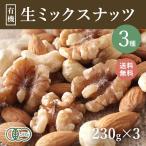 オーガニック 3種類の生ミックスナッツ 230g×3 アーモンド・カシューナッツ・くるみ 有機 遺伝子組み換えでない おつまみ