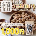 【メール便・送料無料】有機JAS認証 オーガニック RAWタイガーナッツ(皮つき)100g