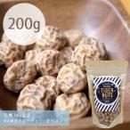 送料無料 有機JAS認証 オーガニック RAWタイガーナッツ(皮つき)200g