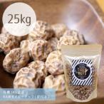 送料無料 有機JAS認証 オーガニック RAWタイガーナッツ(皮つき)25kg