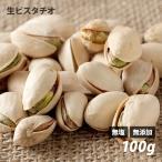 無塩 無添加 生ピスタチオ 100g アメリカ産 ノンローストのナッツは栄養満点で酵素たっぷり ローフード食材に お買物合計税込10,800円以上で送料無料