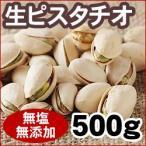 無塩 無添加 生ピスタチオ 500g アメリカ産 ノンローストのナッツは栄養満点で酵素たっぷり ローフード食材に お買物合計税込10,800円以上で送料無料