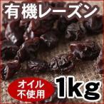 有機JAS認証 オイル不使用 オーガニックレーズン 1kg アメリカ産 ローフード食材 お菓子作りやおつまみに