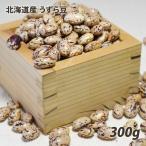 北海道産 うずら豆 300g 国産 いんげんまめ ピントビーンズ ギフト 健康食品 煮物 煮豆 甘納豆 スープ サラダ ヘルシー