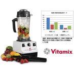 Vita-Mix(バイタミックス) TNC5200 正規輸入品 送料無料