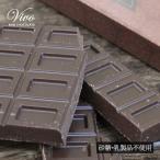 チョコレート 生 ローチョコレート 生カカオ70% Vivo ダーク 砂糖不使用 乳製品不使用