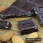 チョコレート 生 ローチョコレート 生カカオ70% Vivo アーモンド 砂糖不使用 乳製品不使用