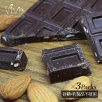 チョコレート 生 ローチョコレート 生カカオ70% Vivo アーモンド 3個セット 砂糖不使用 乳製品不使用 送料無料