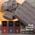 チョコレート 生 ローチョコレート 生カカオ70% Vivo ダーク&アーモンド&エナジーセット 砂糖・乳製品不使用 送料無料