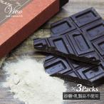 チョコレート 生 ローチョコレート 生カカオ70% Vivo エナジー 3個セット マカ配合 砂糖不使用 乳製品不使用 送料無料