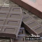 チョコレート 生 ローチョコレート 生カカオ70% Vivo ダーク 3個セット 砂糖不使用 乳製品不使用 送料無料