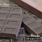 チョコレート 生 ローチョコレート 生カカオ70% Vivo ダーク 6個セット 砂糖不使用 乳製品不使用 送料無料