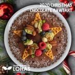 クリスマスギフト スイーツ プレゼント クリスマス限定チョコレートロータルト アイスケーキ 無添加 砂糖・乳製品不使用 アレルギー対応
