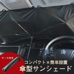 MPV SUV自動車用日傘 日よけ 日常生活 アウトドア 雨の日 紫外線対策 UVカット 温度下げ 内装用品 インテリア 日傘 コンパクト 使用簡単 軽量 収納付き