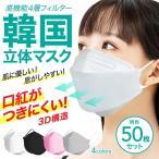 マスク KF94 3D N95 立体 柳葉型 4層構造 使い捨て 不織布 立体マスク PM2.5 ウイルス 飛沫防止 口紅付きにくい 快適 コロナ対策グッズ フィルター 50枚