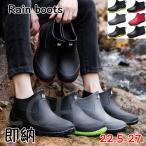 レインブーツ メンズ スニーカー風 靴 ショート 軽量 レインシューズ 防水 防滑 梅雨 ラバーシューズ ビジネス カジュアル アウトドア 通勤 通学 販売促進