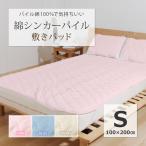 敷きパッド 綿シンカーパイル シングルサイズ 100×200cm  パイル地 敷パッド 敷きパット 敷パット ベッドパッド ベッド シーツ パッド パット 綿100% コットン