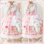 ロリータファッション ロリィタ ウサギのジャンパースカート