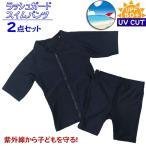 ラッシュガード スイムパンツ 2点セット 子供用 紺 紫外線カット UV CUT 女の子 水着 120cm130 cm夏休み 海 プール 日焼け