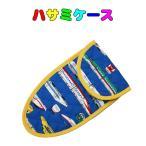 子供用はさみケース(ブルー×新幹線柄 ) 入園 入学 幼稚園 保育園 小学校