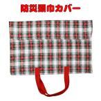 防災頭巾カバー  防災ずきんカバー(子ども用・手提バック兼用)緑・赤・白のギンガムチェック