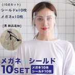 [時間限定10%OFF]フェイス シールド メガネタイプ 高品質 眼科 メガネ型 クリア フェイスシールド フェイスガード 飛沫防止 マスクフェイス シールド