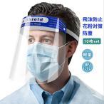 フェイスシールド 飲食 用 フェイスガード 大人用 フェイスカバー 飛沫防止 軽量 マウスシールド シールドマスク フェイスシールドマスク  透明マスク