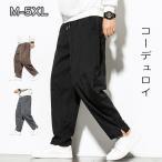 コーデュロイパンツ メンズ 暖 パンツ コーディロイ 防寒パンツ ストレッチ ゆったり 暖かいパンツ ゆったり M L LL LLL リラックスパンツ