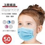 子供用マスク 使い捨て 50枚 3層構造 立体 不織布マスク サイズ 飛沫カット 花粉症対策 ウイルス対策  風邪予防