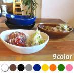 カレー皿 パスタ皿 サラダ皿 取り皿 おしゃれ お皿 食器 プレート 日本製 カラー オーバルカレーパスタボウル 全9color YZ-1 おうちごはん