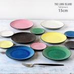 取り皿 丸皿 おしゃれ しのぎ 5寸皿 和皿 中皿 お皿 和食器 プレート パン皿 和モダン しのぎ彫り 取皿 5寸 15cm 6color 日本製 新生活