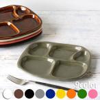 五つ仕切り ランチプレート 22cm 全9color  取り皿 おしゃれ お皿 皿 食器 プレート オシャレ 陶器 美濃焼き 可愛い 北欧 日本製 新生活