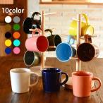 マグカップ おしゃれ 北欧 オリジナル マグ かわいい 家族 お揃い 陶器 カップ 日本製 シンプル マグカップ 10color