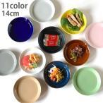 取り皿 おしゃれ お皿 皿 食器 プレート オシャレ 陶器 美濃焼き 可愛い 北欧 日本製 シンプル 取皿 全10color 新生活