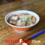 アウトレット sale 昔ながらの 中華 ラーメン鉢 どんぶり 20cm おしゃれ 丼ぶり 丼 和食器 洋食器 食器 ボウル 麺鉢 丼物 シンプル 業務用 日本製