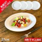 アウトレットセール リムプラター オーバル パスタ 中皿 24cm 4枚セット お皿 皿 プレート 楕円皿 日本製 おしゃれ 食器 陶器 美濃焼