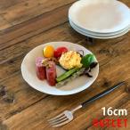 食器 お皿 おしゃれ 取り皿 アウトレット sale ケーキ皿 皿 プレート 白い器 陶器 可愛い 北欧 日本製 17cm ホワイト 取り皿 取皿